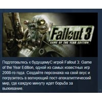 Fallout 3 Game of the Year Edition 💎STEAM KEY ЛИЦЕНЗИЯ