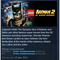 LEGO Batman 2 DC Super Heroes STEAM KEY GLOBAL ЛИЦЕНЗИЯ