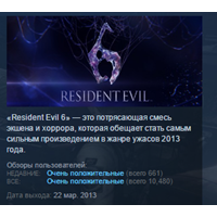 Resident Evil 6 Biohazard 💎 STEAM KEY СТИМ КЛЮЧ ЛИЦЕНЗ