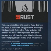 RUST ( STEAM GIFT RU ) + ПОДАРОК 💎
