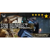 Uplay = Tom Clancy's The Division+Far Cry Primal+приз