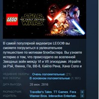 LEGO STAR WARS: The Force Awakens Пробуждение Силы KEY