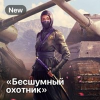 [Twitch] World of Tanks: Пакет ИЮЛЬ + King Tiger 🔴