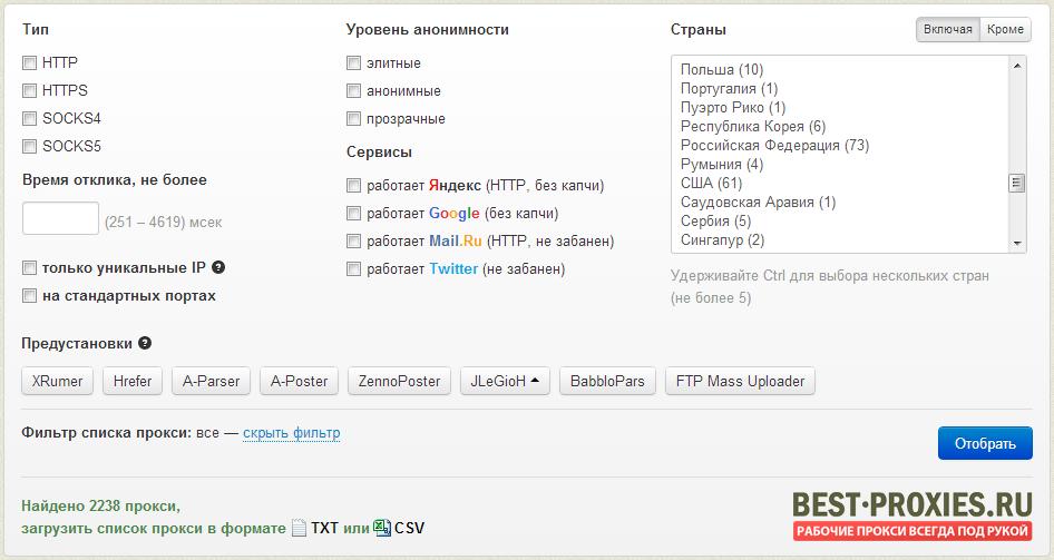 Доступ к сервису HTTP/SOCKS прокси на 1 день