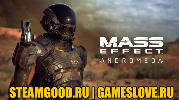 Mass Effect: Andromeda   +   Подарок за отзыв