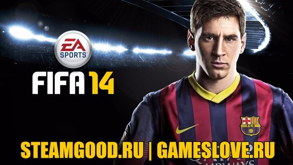 FIFA 14+подарок за отзыв