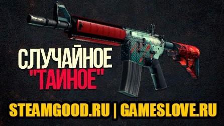 Тайное оружие CS:GO+подарок за отзыв