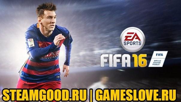 FIFA 16+подарок за отзыв