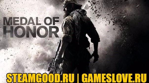 Medal of Honor™+подарок за отзыв