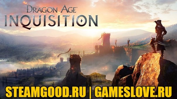 Dragon Age:Inquisition + СЕКРЕТКА + СМЕНА ПОЧТЫ