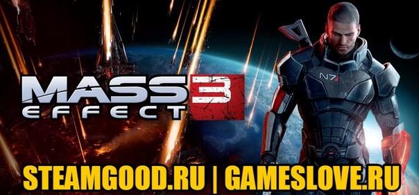Mass Effect 3+подарок за отзыв