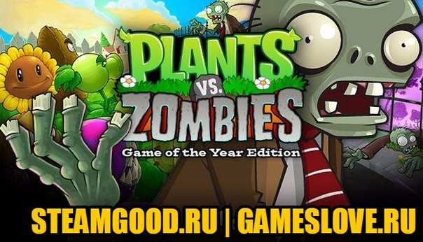 Plants vs. Zombies™ Game of the Year Edition+подарок