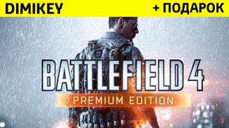 Battlefield 4 Premium + ответ на секр. вопрос [ORIGIN]