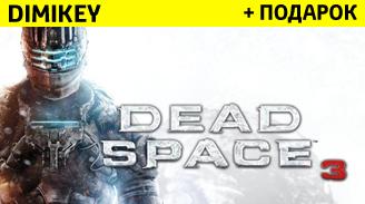 Dead Space 3 [ORIGIN] + подарок + бонус + скидка 15%