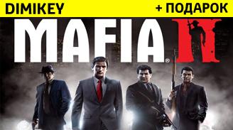 Купить Mafia II + подарок + скидка 15%