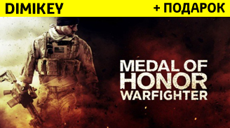 Medal of Honor Warfighter [ORIGIN] + подарок + бонус