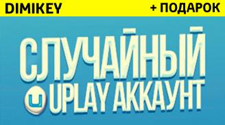 Случайный аккаунт Uplay (Розыгрыш Watch Dogs 2)