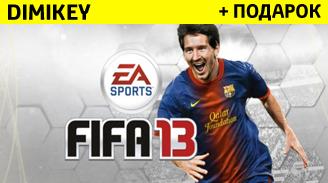 Купить FIFA 13 [ORIGIN] + подарок + бонус