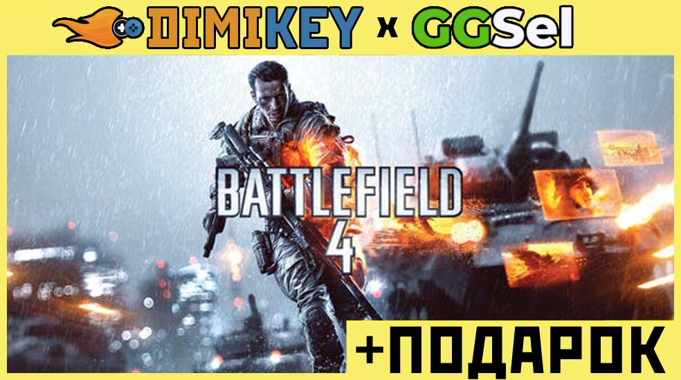 Battlefield 4 [ORIGIN] + подарок + бонус + скидка 15%