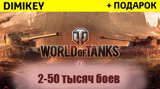 Случайный аккаунт WOT 2т-50т боев без привязки + почта