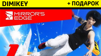 Mirror´s Edge [ORIGIN] + бонус + скидка 15%