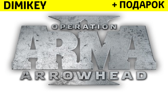 Arma 2: Operation Arrowhead +подарок+бонус [STEAM]