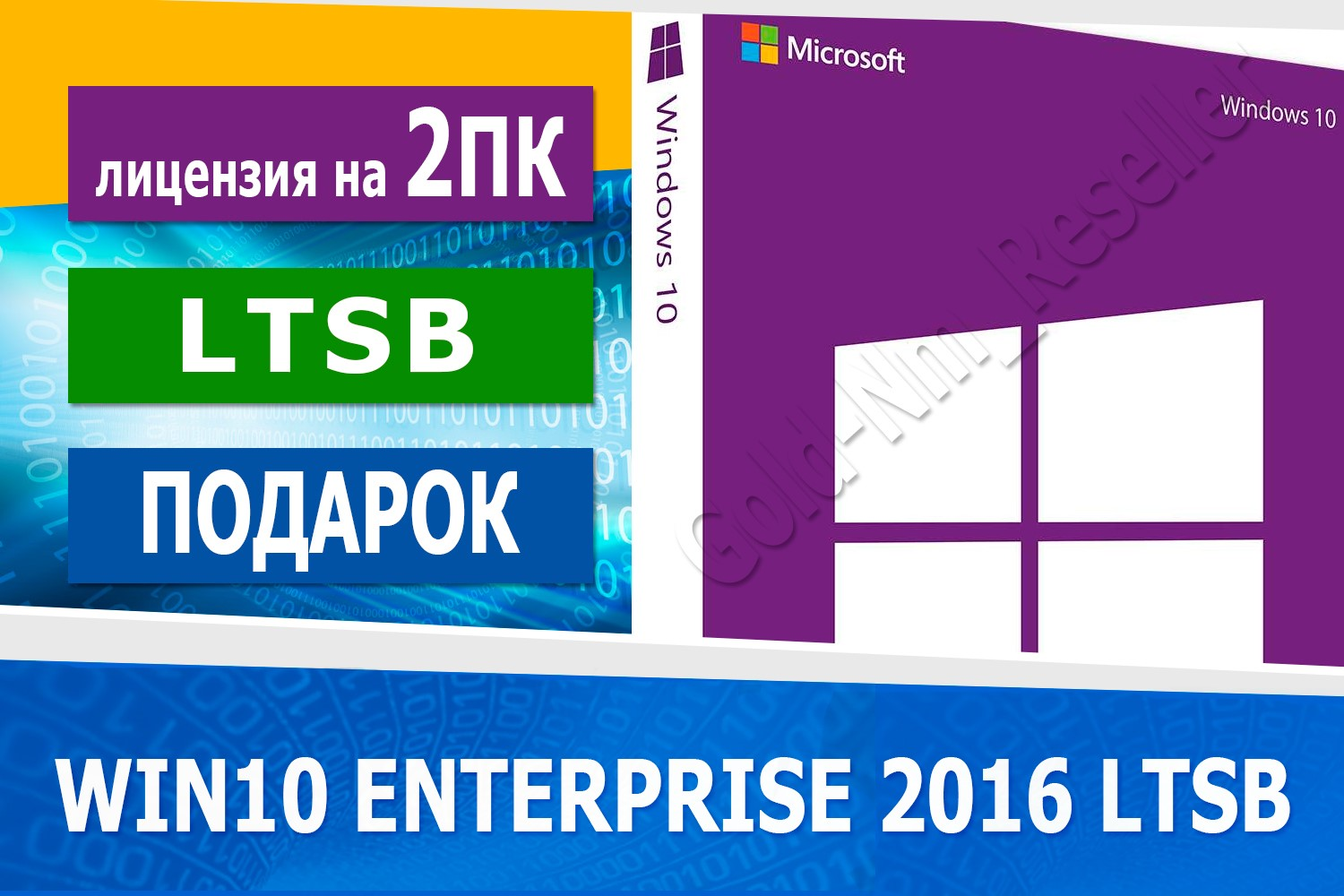 Windows 10 Enterprise 2016 LTSB 2PC