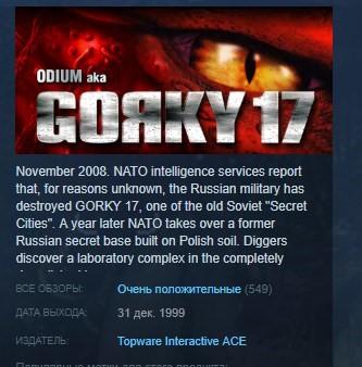 Gorky 17 STEAM KEY REGION FREE GLOBAL 💎