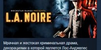 L.A. Noire (STEAM KEY)
