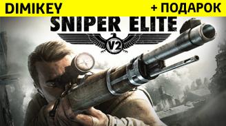 Купить Sniper Elite V2  + подарок + бонус + скидка 15%
