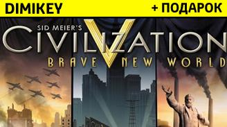 Купить CivilizationV:Дивный новый мир+подарок+бонус+скидка 15%