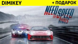 Need for Speed Rivals [ORIGIN]  + подарок + бонус