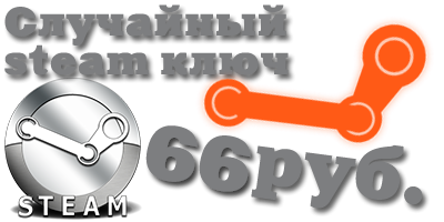 Steam Mego Random Keys игры от 200 руб.