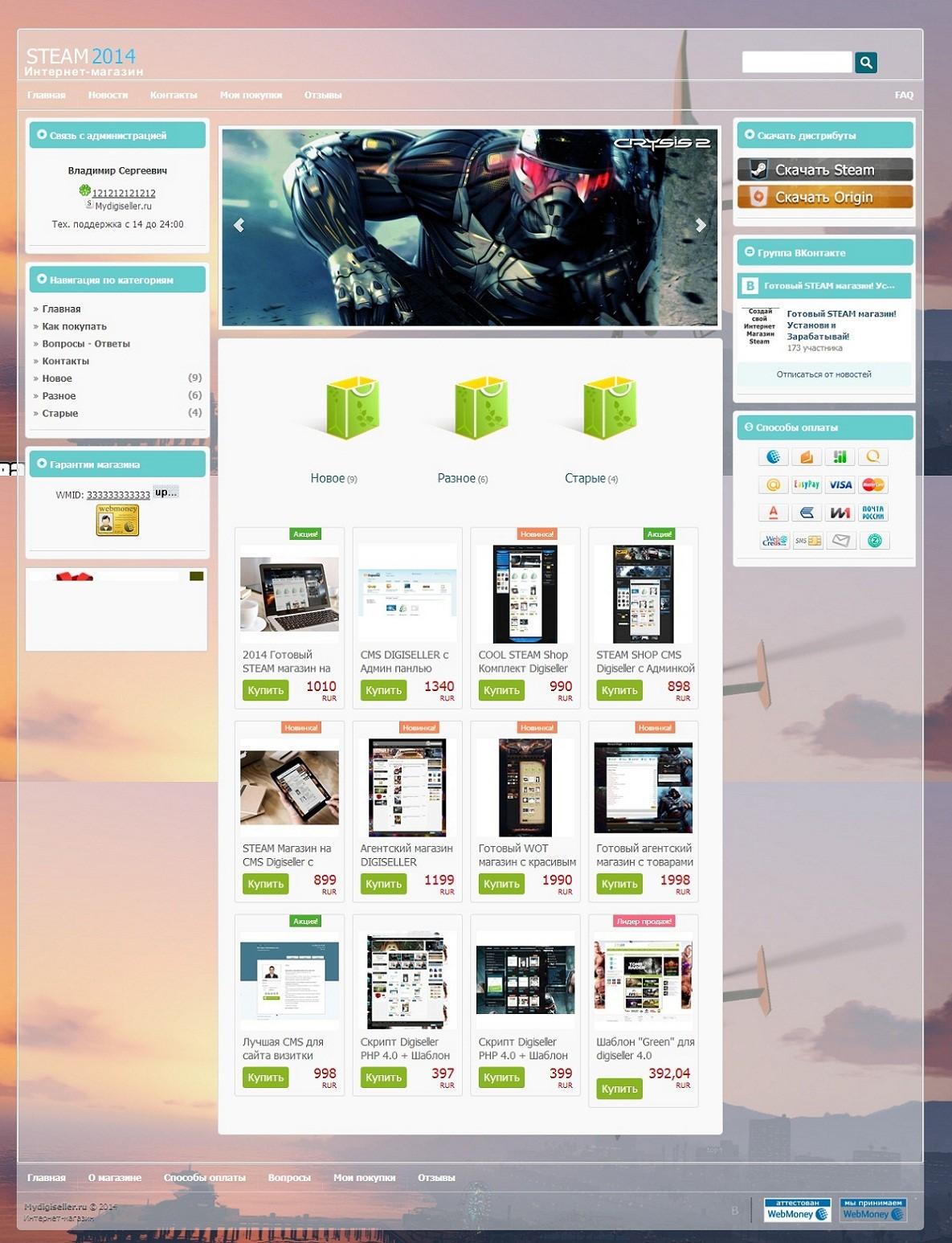 Готовый Магазин с шаблоном STEAM 2016 и админкой