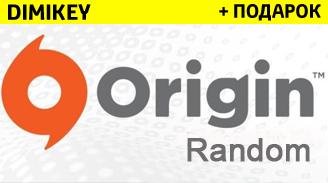 Случайный аккаунт Origin Random (Без симс, Без демо)