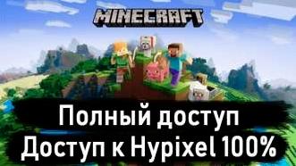 Minecraft Premium [Вход в Клиент] + подарок