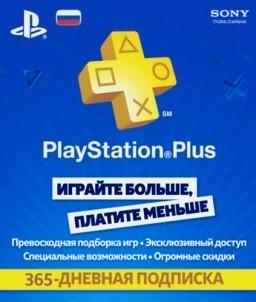 PlayStation Plus Card 365 Days Подписка на 365 дн (RUS)