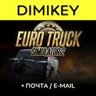 Euro Truck Simulator 2 + подарок + бонус [STEAM]