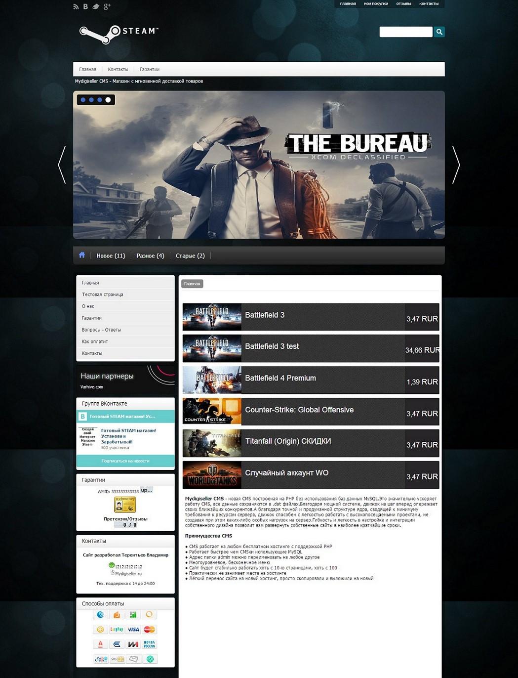 Скрипт Магазина игр/аккаунтов STEAM (цифровых товаров)