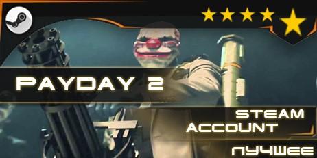 Payday 2™ (гарантия качества) [STEAM]