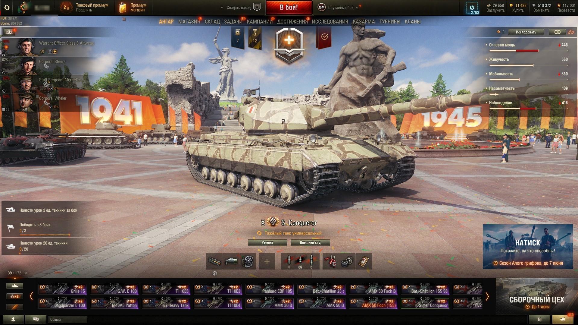 WoT 9к боев T34 + ИС7 + T57 Heavy+ T110E5 + Об.268 и др