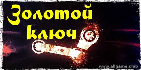ЗОЛОТОЙ КЛЮЧ [steam key]