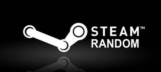 Ключи Steam