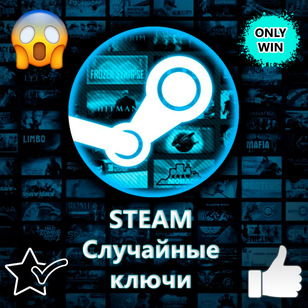 STEAM Ключ: Рандом* (GTA V, CS GO, Minecraft) + Подарки