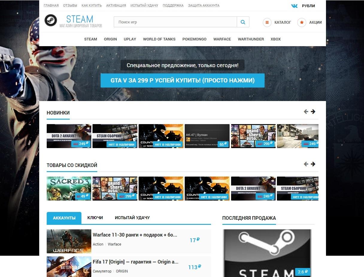 Скрипт магазина аккаунтов steam (digiseller) + шаблон