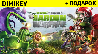 Plants vs. Zombies: Garden Warfare [ORIGIN] + подарок