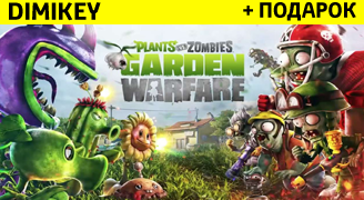 Plants vs. Zombies™ Garden Warfare + ответ [ORIGIN]