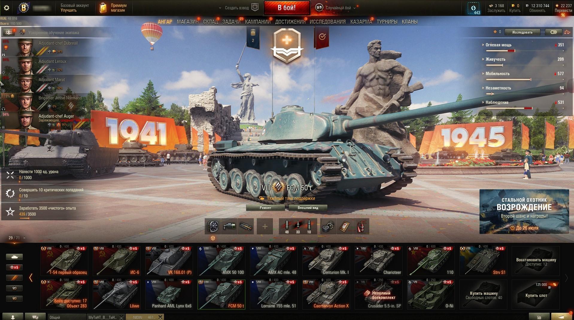 WoT 51к боев Type 59 + Т62А + ИС7 + E 100 + Об.268 и др