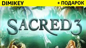 Купить Sacred 3 + Подарок + Бонус + Скидка 15%