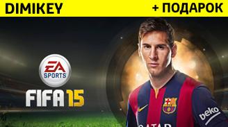 FIFA 15 [ORIGIN] + подарок + бонус + скидка 15%